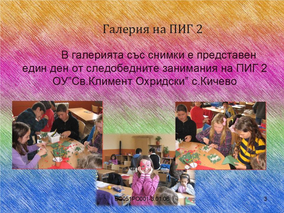 Proekt-PIG-2_03